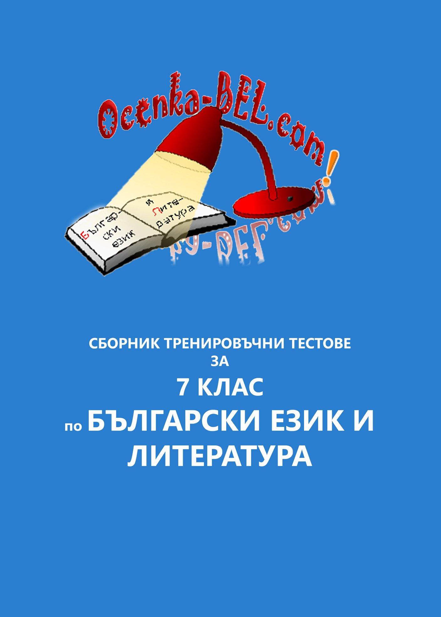 Сборник 7 клас